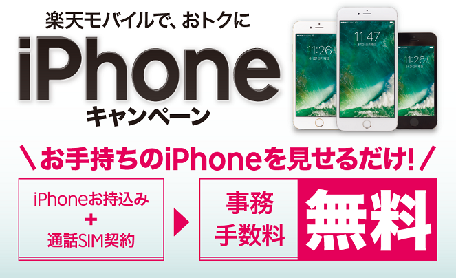 iPhone持ち込みキャンペーン