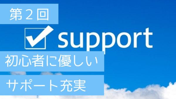 第二回楽天モバイルならサポート充実