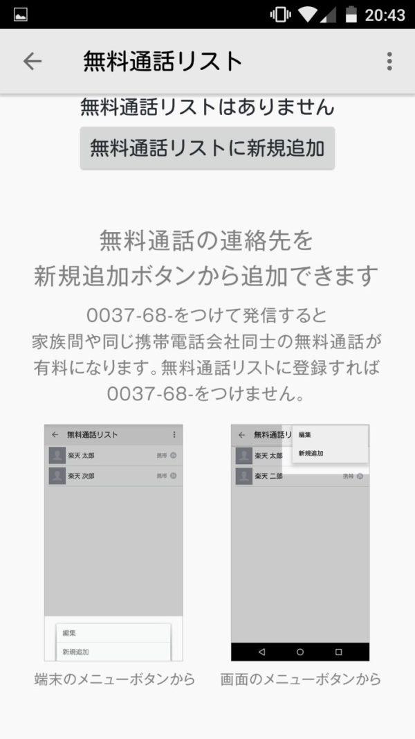 楽天でんわアプリの無料通話リスト