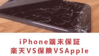 端末保証ー楽天モバイルVSスマホ保険VSAppleCare