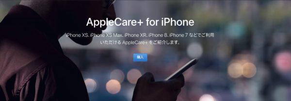 AppleCareトップ画面